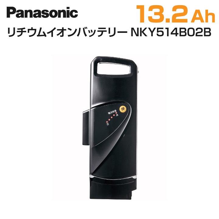完璧 Panasonic パナソニック 25.2V-13.2Ah NKY514B02B 電動アシスト自転車 交換用バッテリー NKY514B02B 25.2V-13.2Ah, conoMe(コノミイ):ebc24ac6 --- business.personalco5.dominiotemporario.com
