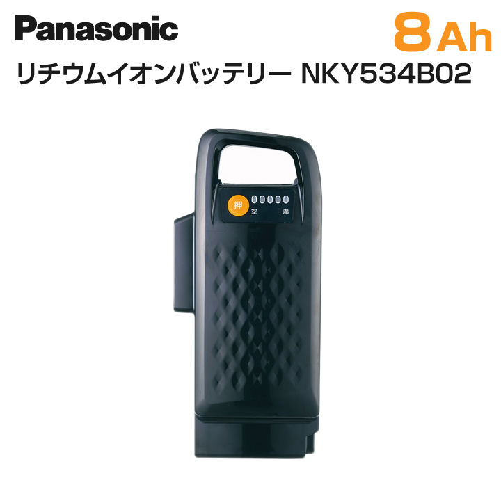 Panasonic パナソニック 電動アシスト自転車 交換用バッテリー NKY534B02 25.2V-8Ah