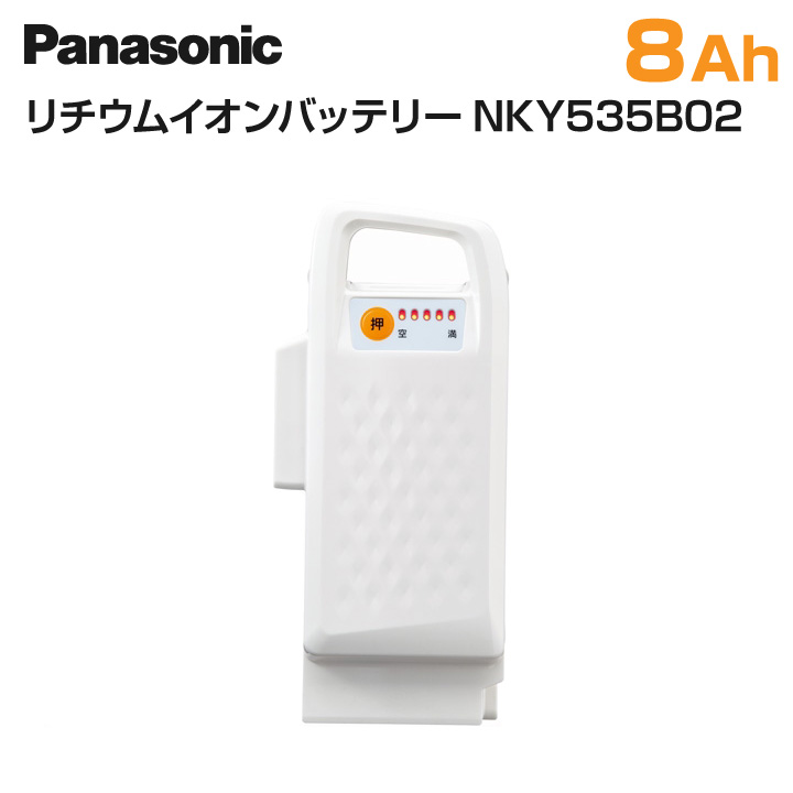 Panasonic パナソニック 電動アシスト自転車 交換用バッテリー NKY535B02 25.2V-8Ah