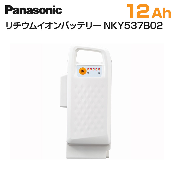 Panasonic パナソニック 電動アシスト自転車 交換用バッテリー NKY537B02 25.2V-12Ah