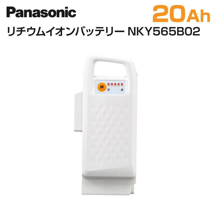 【ポイント10倍★マラソン開幕!】Panasonic パナソニック 電動アシスト自転車 交換用バッテリー NKY565B02 (ホワイト) 20Ah