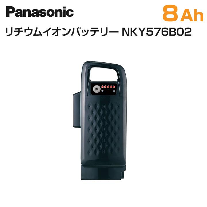 Panasonic パナソニック 電動アシスト自転車 交換用バッテリー ブラック 8Ah NKY576B02【代引不可】