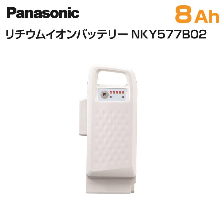 Panasonic パナソニック 電動アシスト自転車 交換用バッテリー ホワイト 8Ah NKY577B02【代引不可】