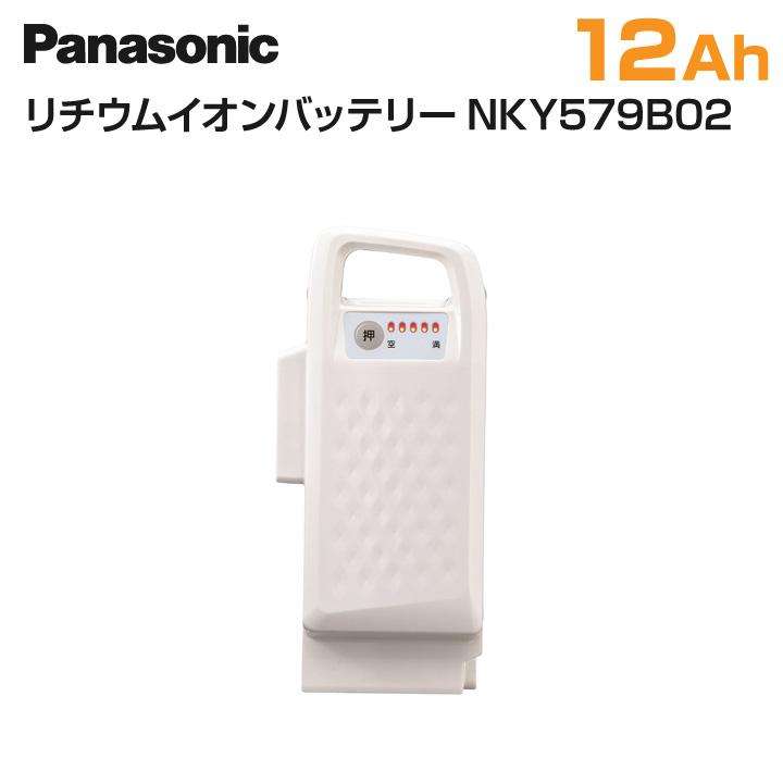 Panasonic パナソニック 電動アシスト自転車 交換用バッテリー ホワイト 12Ah NKY579B02【代引不可】