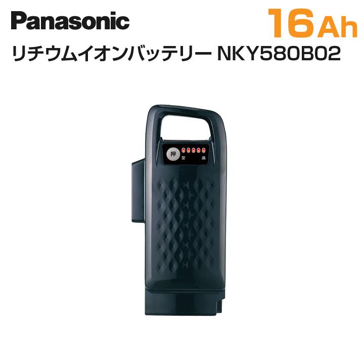 Panasonic パナソニック 電動アシスト自転車 交換用バッテリー ブラック 16Ah NKY580B02【代引不可】