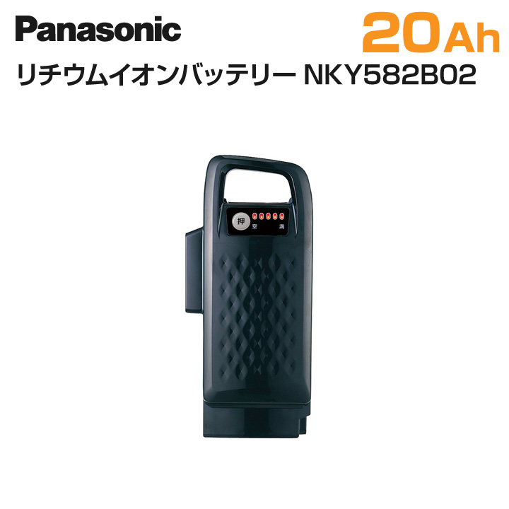Panasonic パナソニック 電動アシスト自転車 交換用バッテリー ブラック 20Ah NKY582B02【代引不可】