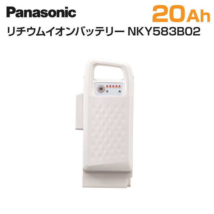 【予約中!】 Panasonic パナソニック パナソニック 電動アシスト自転車 交換用バッテリー ホワイト 20Ah Panasonic NKY583B02 20Ah【代引不可】, 独特の上品:461363a5 --- canoncity.azurewebsites.net