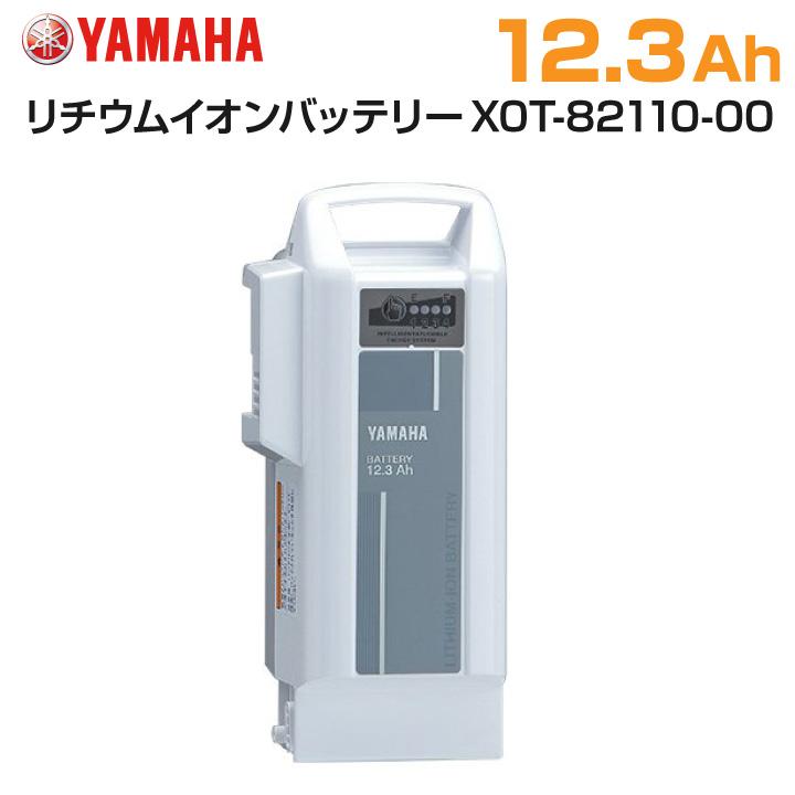 YAMAHA ヤマハ PAS リチウムイオンバッテリー 12.3Ah(Li-ion)X0T-82110-00 ホワイト
