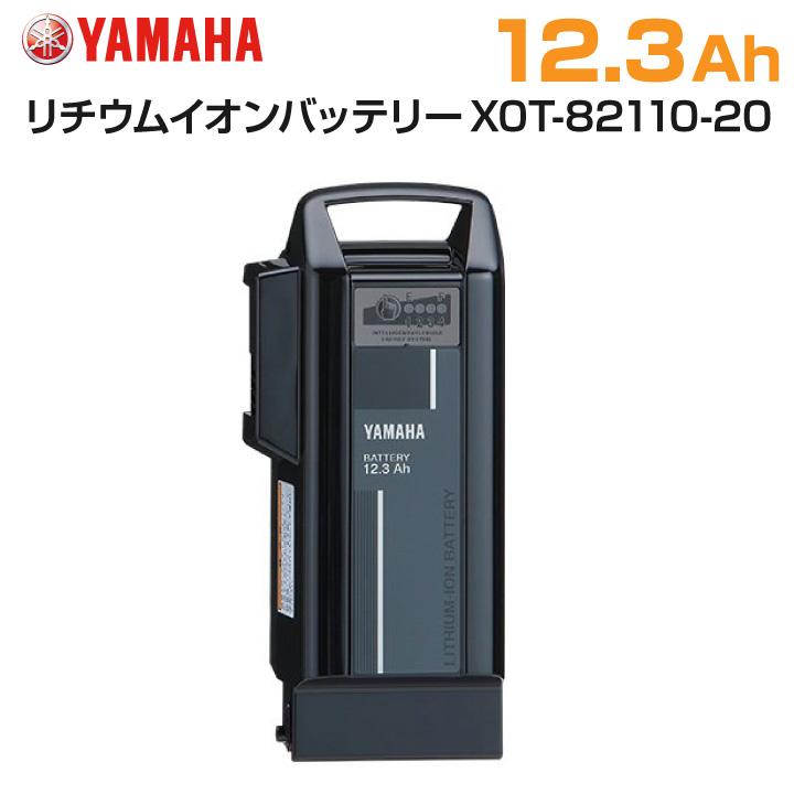 YAMAHA ヤマハ PAS リチウムイオンバッテリー 12.3Ah(Li-ion)X0T-82110-20 ブラック