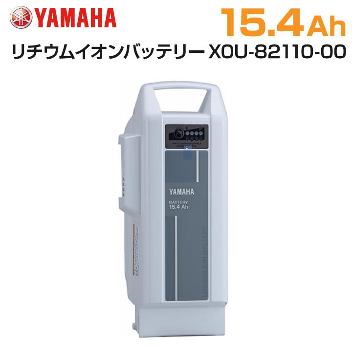 YAMAHA ヤマハ PAS リチウムイオンバッテリー 15.4Ah(Li-ion)X0U-82110-00 ホワイト