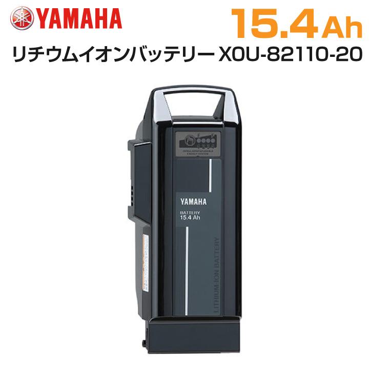 YAMAHA ヤマハ PAS リチウムイオンバッテリー 15.4Ah(Li-ion)X0U-82110-20 ブラック