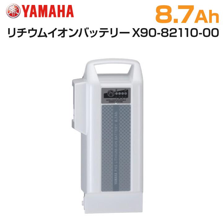 【最大10%OFFクーポン!】YAMAHA ヤマハ PAS リチウムイオンバッテリー 8.7Ah(Li-ion) X90-00 X90-82110-00 ホワイト