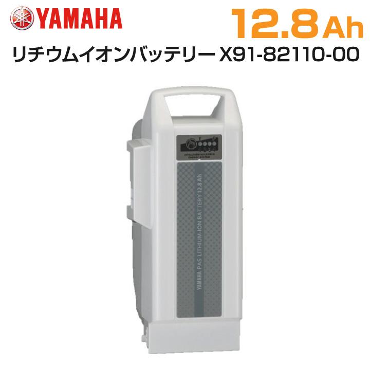 YAMAHA ヤマハ PAS リチウムイオンバッテリー 12.8Ah(Li-ion) X91-00 X91-82110-00 ホワイト