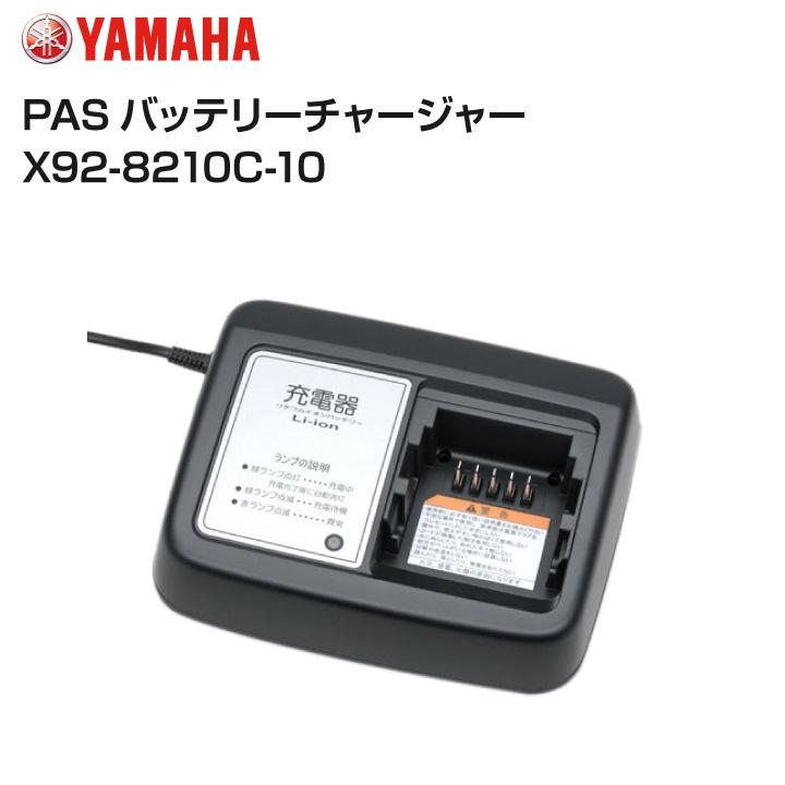 YAMAHA ヤマハ PAS バッテリーチャージャー X92-8210C-10