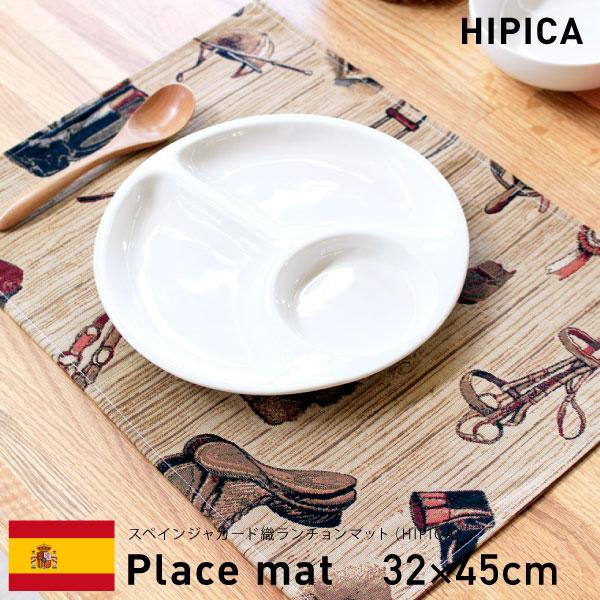 アンティークな存在感 スペインジャガード織り SALE アウトレット 買い物 スペインジャガード HIPICA ランチョンマットテーブルマット アウトドア インテリア 送料無料でお届けします 2 キャンプ かわいい 1 スペイン M便 キッチン オシャレ