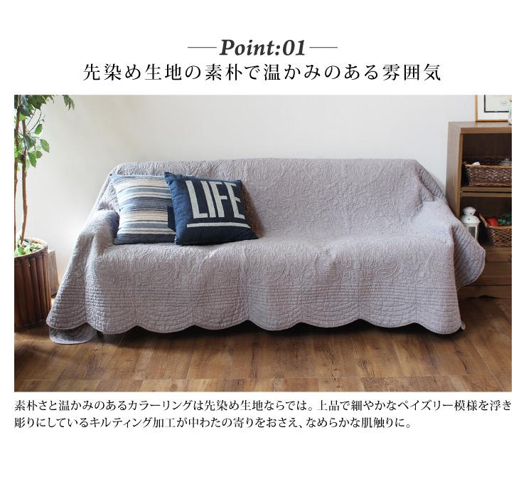 マルチカバー ソファーカバー ペイズリー 長方形 約190×240cm キルト 先染め ソファーカバー かわいい ベッドスプレッド キルティング ラグ 丸洗い ベッドカバー キルトカバー