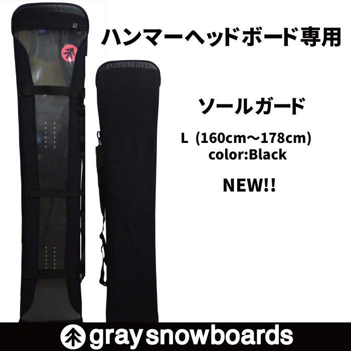 ソールガード Lサイズgraysnwoboards ハンマーヘッド用 グレイ ソールカバー スノーボードケース スノボ ケース Lサイズ 160cm~178cm