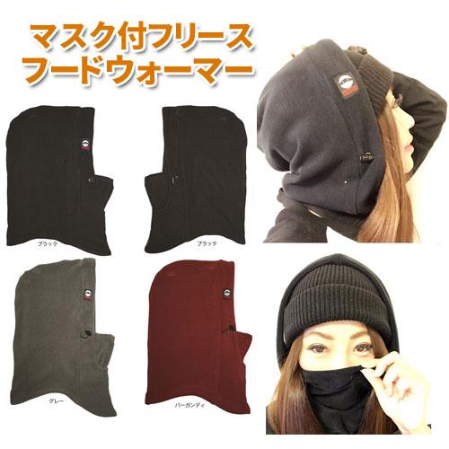 フリース フードウォーマー レディース マスク付き メール便対応 ネックウォーマー スノーボード 速乾 軽量 SHOWTIME UV FHW-001 安心と信頼 メンズ 保温 デポー フード付ネックウォーマー フェイスマスク