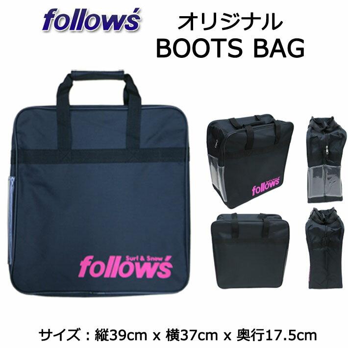 フォローズ オリジナル ブーツバッグ follow's オリジナル BOOTS BAG スノーボード ブーツバッグ ブーツケース