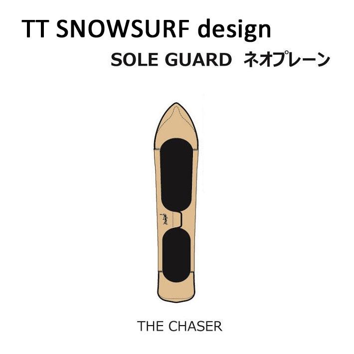 TTSS スノーボード ネオプレーンケース THE CHASER 専用ソールカバー ソールガード ボードケース GENTEMSTICK ゲンテンスティック TARO TAMAI SNOWSURF