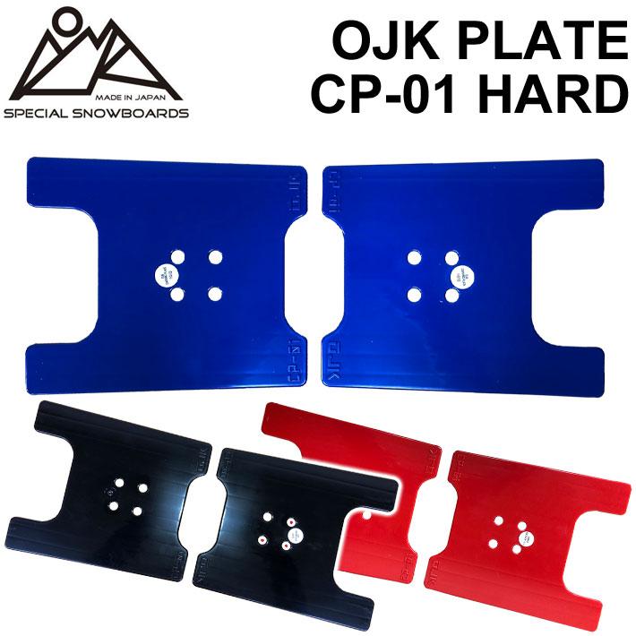 [9月以降入荷予定] 送料無料 OJK PLATE HARD オージェーケー プレート ハード カービング用 スノーボード ビンディング パーツ