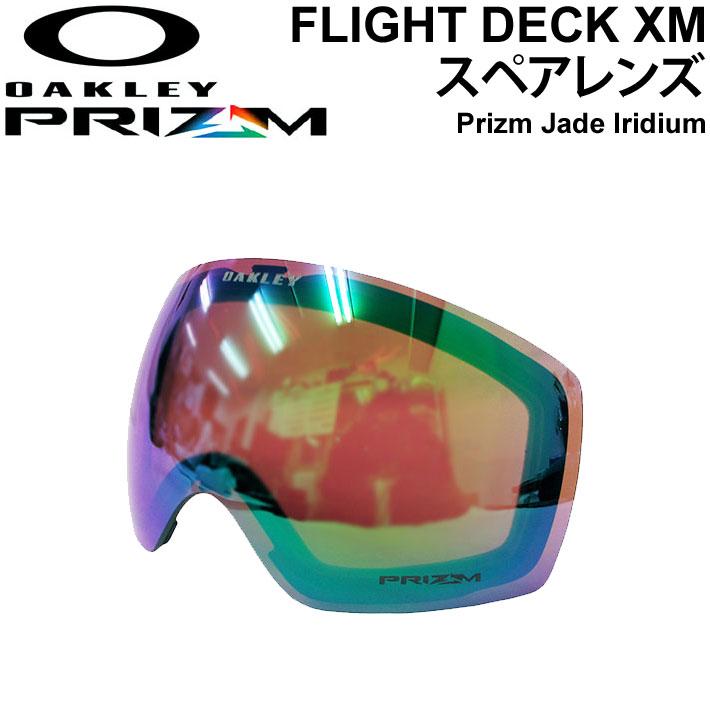 OAKLEY オークリー FLIGHT DECK XM フライトデッキ スペアレンズ [ Prizm Jade Iridium ] プリズムレンズ スノーゴーグル 日本正規品【あす楽対応】