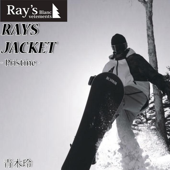 [在庫限りfollows特別価格] [各サイズラスト1点!] 19-20 青木玲 X MRS Rays Blanc Vetements スノーボードウェア ジャケット RAYS JACKET [PRISTINE] レイ ジャケット