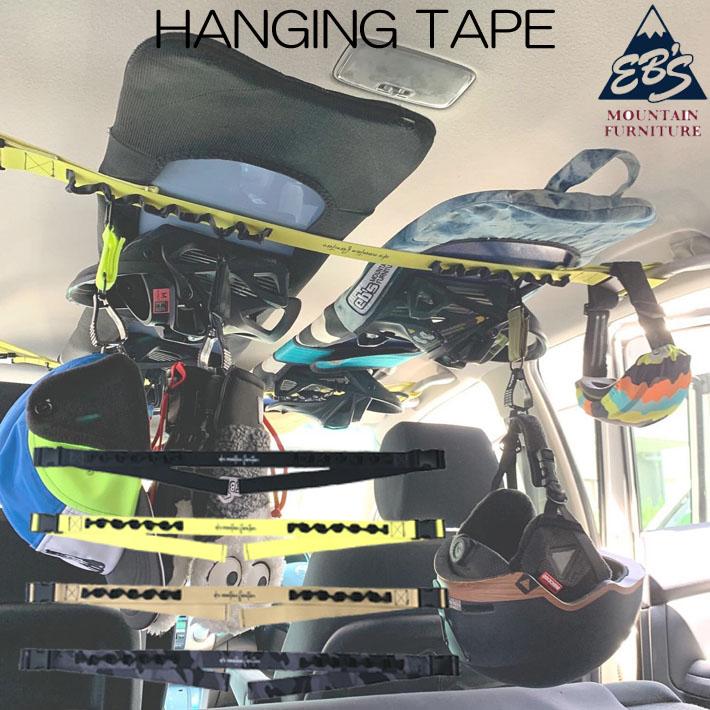 お気にいる メール便対応 スノーボード サーフボードの車載に最適 在庫一掃 21-22 eb's 車内用 エビス ハンギングテープ HUNGING 4100804 TAPE 2本セット