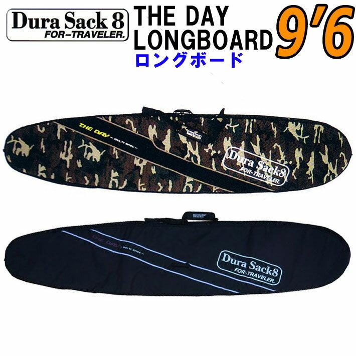 Sack8 DAY Dura ロングボード用 サーフボード トラベルケース [送料無料] デュラサックエイト ハードケース ザ・デイ [9'6] THE