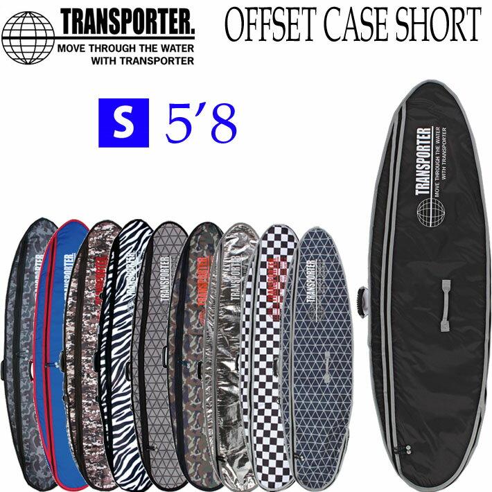 サーフボード ハードケース ショートボード オフセットケース 5'8 [S] TRANSPORTER トランスポーター OFFSET CASE SHORT ショート