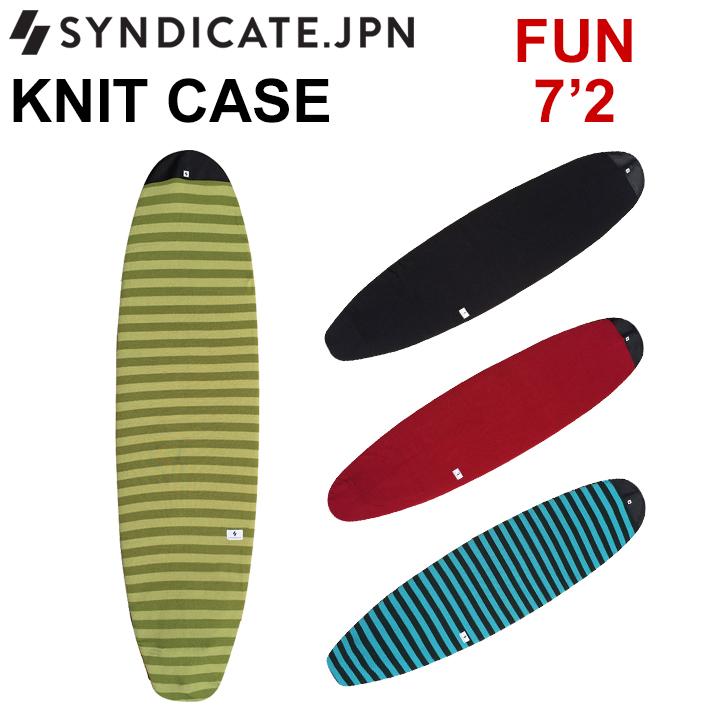 [送料無料] 2019 SYNDICATE シンジケート ボードケース ニットケース ROUND NOSE FUN 7'2 サーフィン サーフボードケース ファンボード用