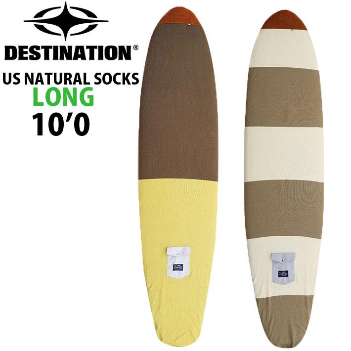 サーフボードケース ニットケース ロングボード 10'0 DESTINATION US Natural Socks LONG ニットカバー ディスティネーション [follow's限定特別価格]