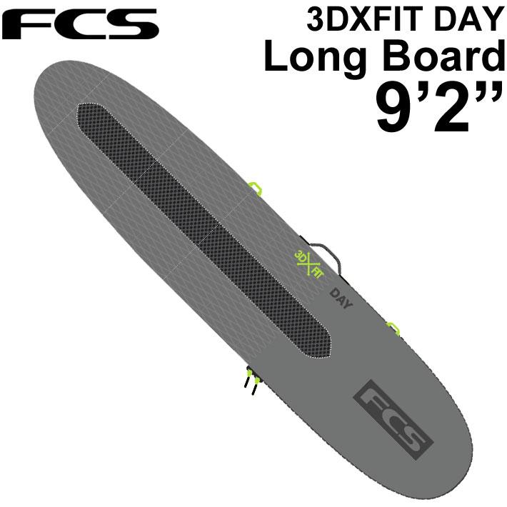 """サーフボードケース ロングボード用 FCS エフシーエス 3DXFIT LB DAY Longboard 9'2"""" デイ ハードケース ロング用 サーフィン【あす楽対応】"""