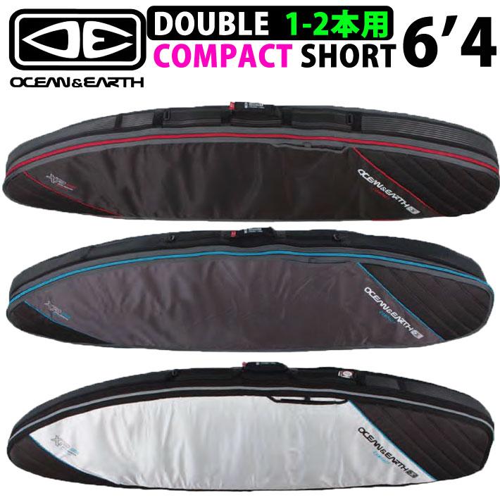OCEAN&EARTH ショートボードケース DOUBLE COMPACT SHORT 6'4 ダブルコンパクト サーフボードケース トラベルケース 2本収納可能 ショートボード用 オーシャンアンドアース