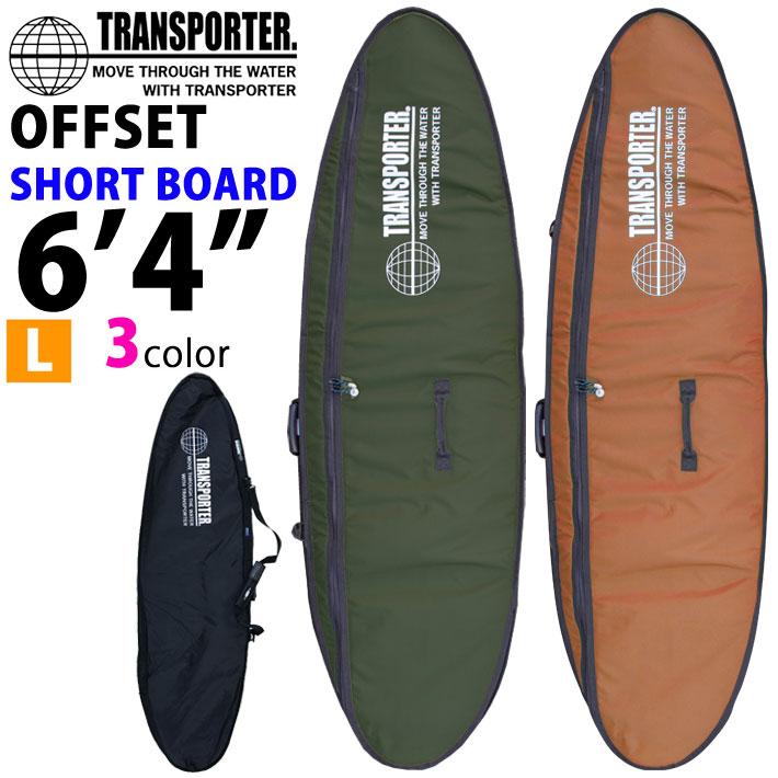 サーフボード ハードケース ショートボード オフセットケース 6'4 [L] TRANSPORTER トランスポーター OFFSET CASE SHORT ショート【あす楽対応】