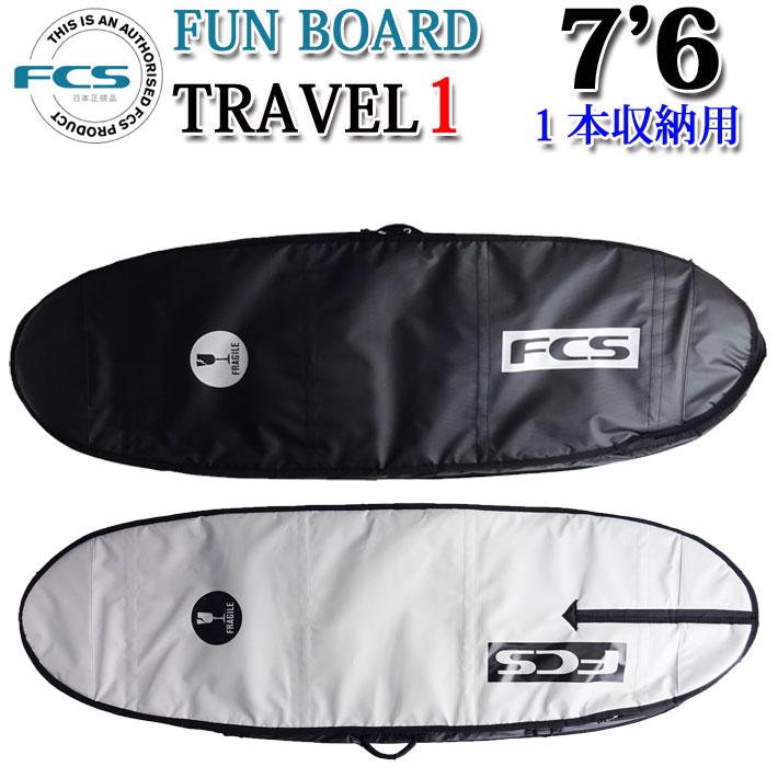 FCS サーフボード ハードケース TRAVEL1 ファンボード [7'6