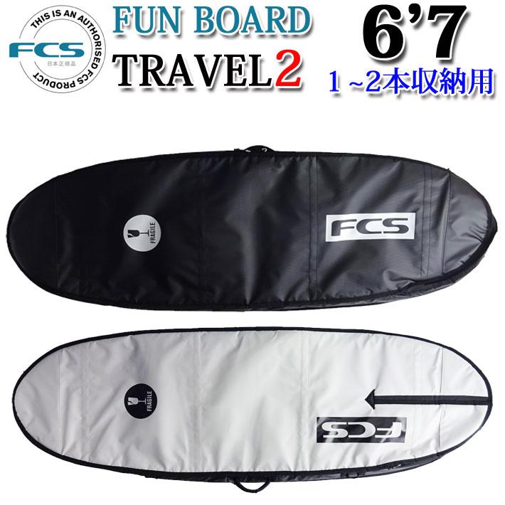 ファンボード ミッドレングス サーフボード ケース FCS サーフボード ハードケース TRAVEL2 [6'7