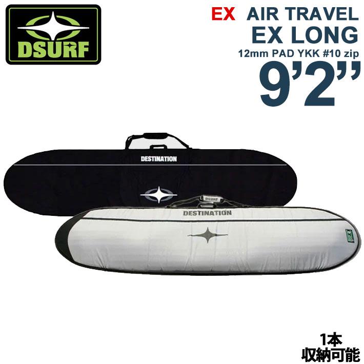 サーフボード ハードケース DESTINATION ディスティネーション EX AIR TRAVEL 12mm PAD YKK#10 ZIP【EX-LONG】 9'2 [トラベルケース ]ロングボード用
