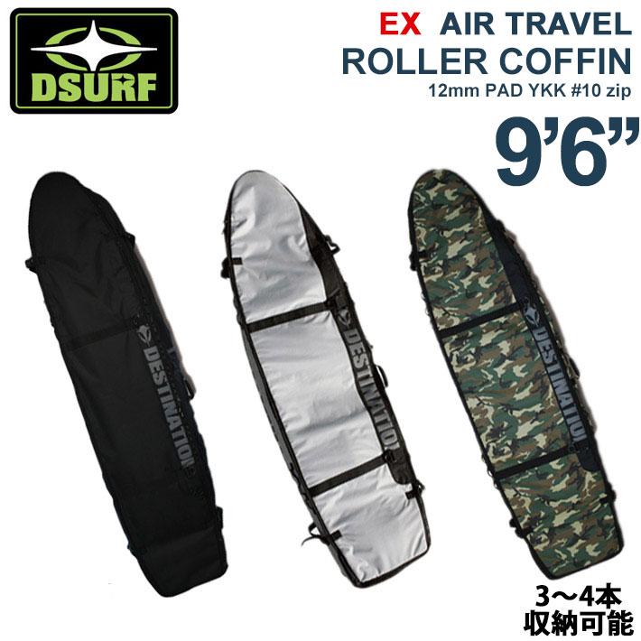 [BLACKのみ即出荷可能] サーフボードケース トラベルケース ロングボード ハードケース DESTINATION ディスティネーション EX AIR TRAVEL ROLLER COFFIN 9'6