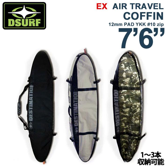 サーフボードケース トラベルケース ファンボード ハードケース DESTINATION ディスティネーション EX AIR TRAVEL COFFIN 7'6