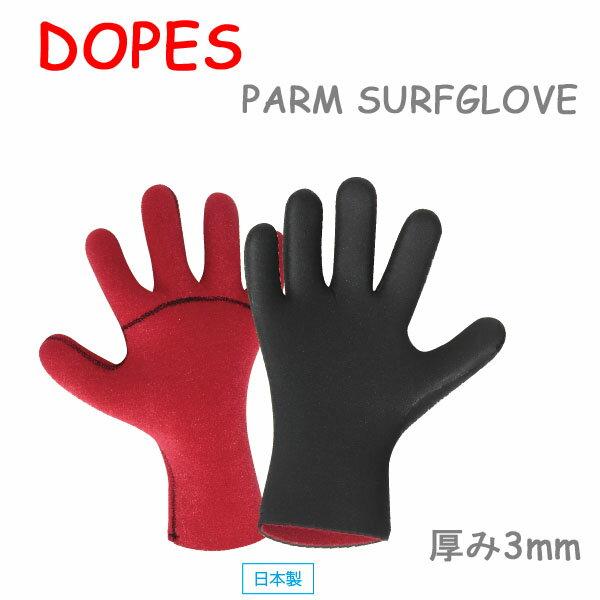 日本製 伸縮性 耐久性が高く5本指タイプの日本製サーフグローブDOPES ドープス 日本正規販売店 初回限定 サーフグローブ Dopes PARM 3mm サーフィン 5本指 パーム SURFGLOVES 送料無料新品 冬用 防寒対策 RG33