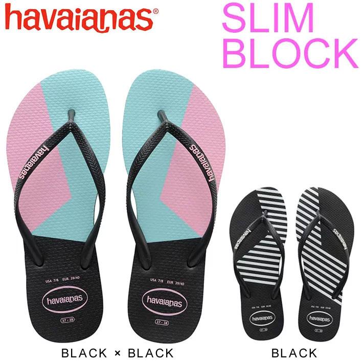 havaianas SLIM BLOCK COLORS  ハワイアナス スリム ビーチサンダル レディース 2017