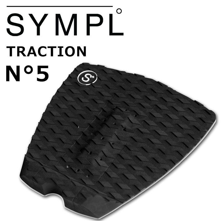[送料無料] SYMPL° シンプル デッキパッド ショートボード用 2019 SYMPL [No.5] トラクション デッキパッチ サーフィン【あす楽対応】