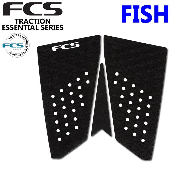 新しいフィッシュ3ピーストラクション デッキパッド レトロボード用 FCS エフシーエス 新作 大人気 スーパーセール期間限定 T3 FISH サーフィン デッキパット デッキパッチ あす楽対応 3ピース ショート用