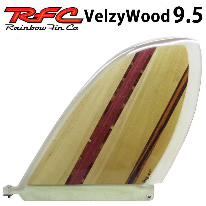 Rainbow Fin レインボーフィン Velzy WOOD 9.5 [289] ロングボード センターフィン シングル フィン 1点物の木目シリーズ [follows特別価格] 【あす楽対応】