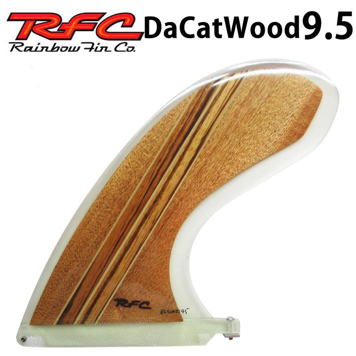 Rainbow Fin レインボーフィン Da Cat WOOD 9.5 [292] ロングボード センターフィン シングル フィン 1点物の木目シリーズ [follows特別価格] 【あす楽対応】