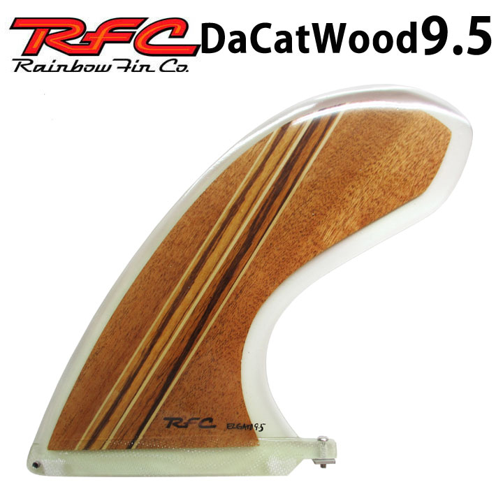 Rainbow Fin レインボーフィン Da Cat WOOD 9.5 [293] ロングボード センターフィン シングル フィン 1点物の木目シリーズ [follows特別価格] 【あす楽対応】
