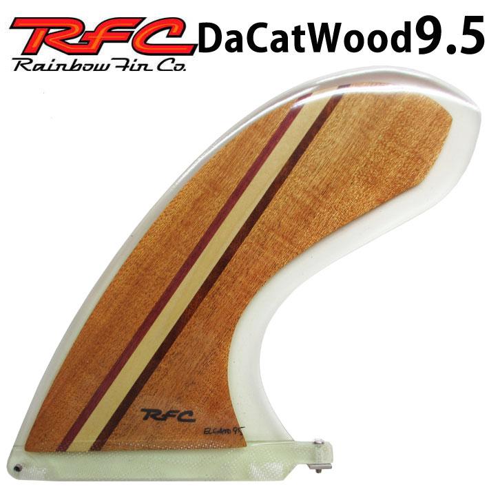 Rainbow Fin レインボーフィン Da Cat WOOD 9.5 [294] ロングボード センターフィン シングル フィン 1点物の木目シリーズ [follows特別価格] 【あす楽対応】