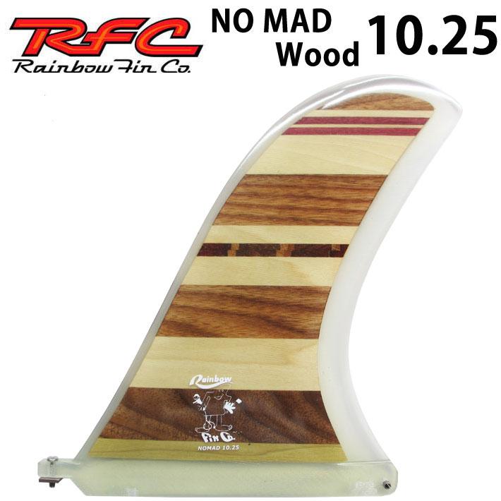 [follows特別価格] Rainbow Fin レインボーフィン Nomad Wood 10.25 [297] ロングボード センターフィン シングル フィン 1点物の木目シリーズ [follows特別価格]【あす楽対応】