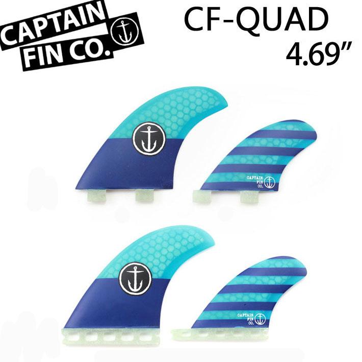 [店内ポイント最大20倍!!] CAPTAIN FIN キャプテンフィン CF-QUAD 4.69